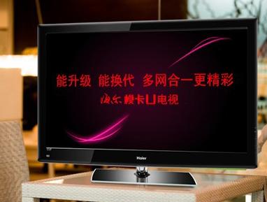 海尔投影机:可升级节能LED液晶 海尔推模卡U电视