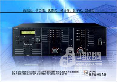 3T投影机:TOA新品D-901数字音频混合器