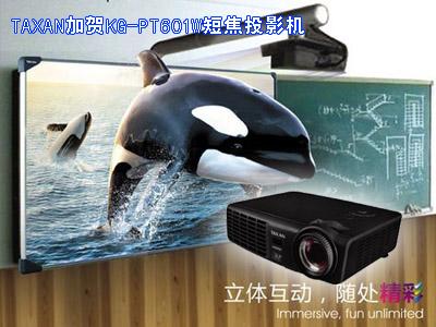 3T投影机:TAXAN加贺KG-PT601W短焦投影机