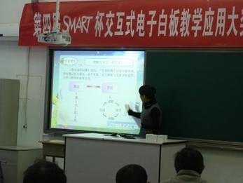 第四届SMART杯交互式电子白板教学应用大奖赛圆满成功 - 古雁 - 古雁博客