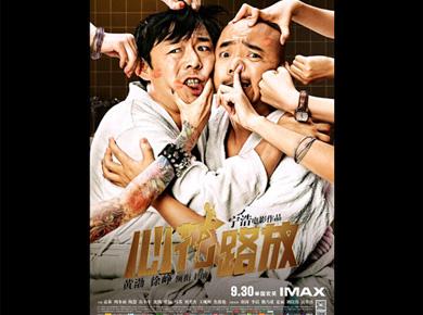"IMAX市场""心花路放"":看巨幕的中国""猎艳""之旅"