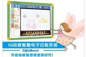 IQ幼教智趣电子白板系统助力全球幼儿教育信息化