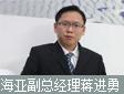 ――访谈海亚科技公司副总经理 蒋进勇
