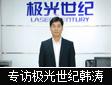 专访深圳极光世纪科技有限公司总经理韩涛先生