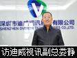 专访深圳市迪威视讯股份有限公司副总经理娄静