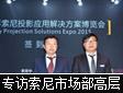 ――专访索尼中国专业系统集团显示设备市场部副总监栋高启/工程投影产品经理万陈