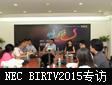 专访NEC参展BIRTV 2015高层领导