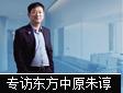 专访东方中原工程产品事业部总经理朱谆先生