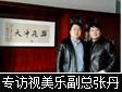 跨界激光电视•事业转折点――专访视美乐张丹
