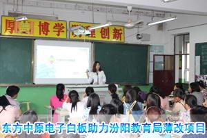 Donview(东方中原)电子白板助力汾阳教育局薄弱改革项目