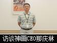 访谈神画科技CEO那庆林