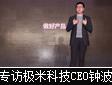 专访极米科技创始人兼CEO钟波、产品经理唐传奇