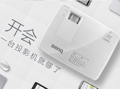 明基投影机:布局无线化元年  明基智能商务投影E560全新问世