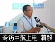 访中航工业上电董事长 蒲毅