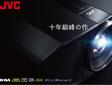 十年一遇 再闯巅峰 JVC首款原生4K家用投影机正式发布