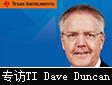 专访德州仪器(TI)DLP® 企业与影院显示产品业务经理  Dave Duncan