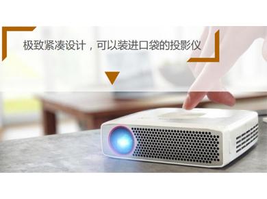 飞利浦投影机:更亮更强 飞利浦ppx4835微投新品上市