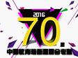 第70届沈阳教育展示会解析新产品新技术