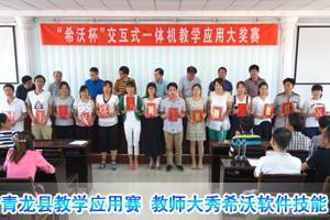 青龙县教学应用赛 教师大秀希沃软件技能