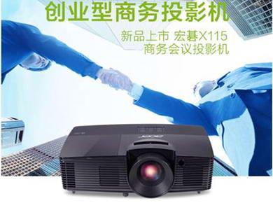 宏�投影机:助力企业成长创业型商务投影机Acer宏�X115/X115H全新上市