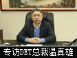 专访DET德浩集团总裁兼CEO温真雄
