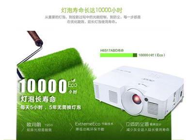 宏�投影机:纵享沉浸观影体验 Acer宏�H6517ABD家用投影机心动上市