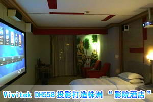 """看电影也能""""葛优躺"""" Vivitek(丽讯)DH558投影打造株洲""""影院酒店"""""""