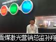 专访晋煤激光营销总监 孙翔