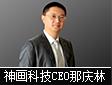 专访神画科技CEO 那庆林