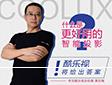 专访酷乐视总经理黄志刚
