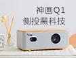 神画Q1侧投黑科技重新定义卧室影院新概念