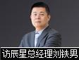 专访数码辰星科技发展(北京)有限公司总经理 刘铁男