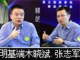 专访明基投影机事业部总监端木晓斌、明基投影机事业部高级产品经理张志军