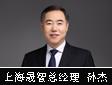 专访上海晟智电子科技有限公司总经理  孙杰
