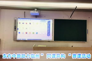 """东方中原新一代智慧白板,为宿州""""同课异构""""赛课活动增光添彩"""