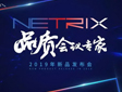 品质会议匠心之作 NETRIX全新显示产品系列重磅发布