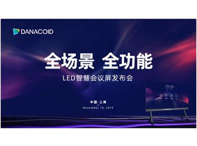 """视频会议新产品--至繁归于至简   大因多媒体发布""""全场景 全功能""""LED智慧会议屏"""