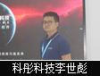 专访科彤科技销售总监 李世彪