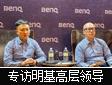 专访明基BenQ高层领导