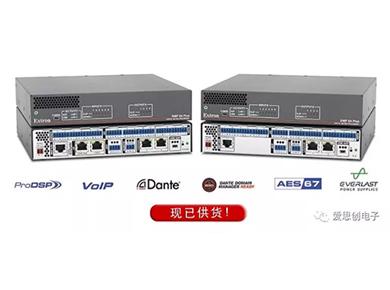 爱思创电子 6x4 ProDSP 数字矩阵处理器现已供货