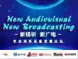 """""""新视听 新广电""""专业视听设备发展论坛在京举行"""