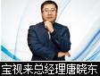专访BOXLIGHT(中国)总经理唐晓东先生