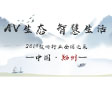万里行・AV生态 智慧生活全国巡展――郑州站圆满举行