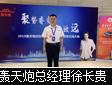 专访轰天炮总经理 徐长贵