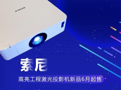 索尼高亮工程激光投影机新品6月起售