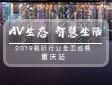【巡展首站】万里行――AV生态 智慧生活重庆站圆满举行
