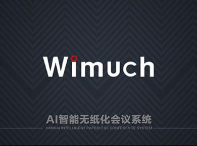 倡导节能环保办公会议――Wimuch新品上市