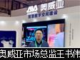 专访广州市奥威亚电子科技有限公司市场部总监 王书伟