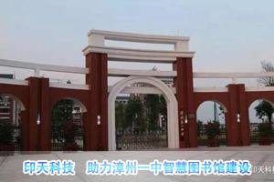 印天科技助力漳州一中(龙文校区)智慧图书馆建设