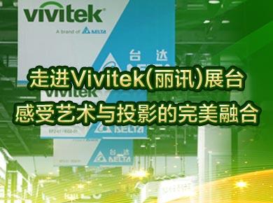 走进Vivitek(丽讯)展台 感受艺术与投影的完美融合